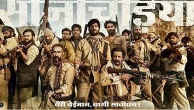 Sonchiriya Official Trailer | Manoj Bajpayee, Sushant Singh Rajput and Bhumi Pednekar
